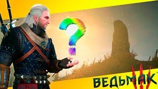 Ответы на все вопросы по Ведьмак 3: Дикая Охота - Каменные сердца - Кровь и Вино и Новой игре +