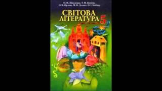 Шкільна програма  Світова література О Ніколенко  5 кл Сетон Томпсон Снап 1 гл