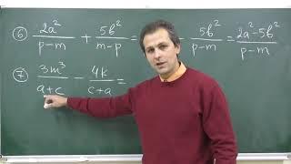 Алгебра 8. Урок 3 - Сложение и вычитание дробей