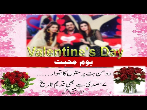 Valentine's Day in the Muslim World