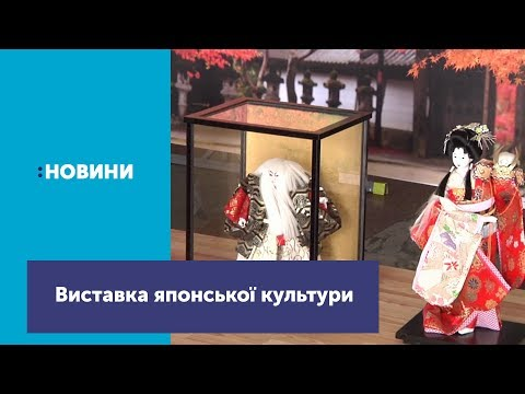 Телеканал UA: Житомир: В Житомирі розпочався мандрівний фестиваль японської культур_Канал UA: ЖИТОМИР 24.05.19