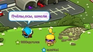 Шарарам-Клип СеМеЧкИ