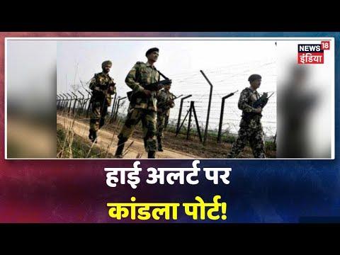 Breaking News : Kandla Port के पास देखे गए पानी में युद्ध करने वाले Pakistani Commando