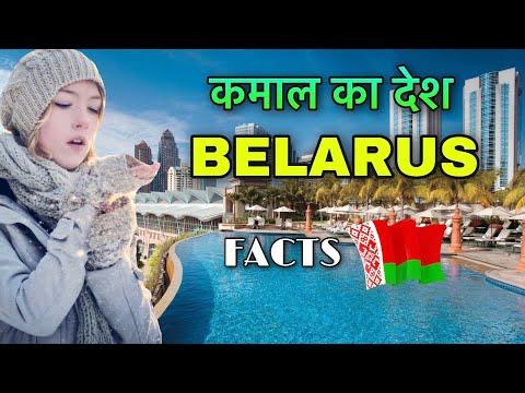 BELARUS FACTS IN  HINDI    कमाल का देश है    BELARUS DESH KE GARE MEIN    BELARUS INTERESTING FACTS