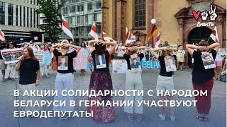 Выступление вице-президента Европарламента в поддержку Беларуси!