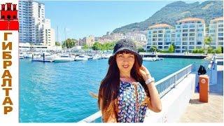 10 Фактов О Гибралтаре! / Совместный Проект(10 фактов о Гибралтаре, за что я люблю этот город, совместный проект с видеоблогерами! Смотрите видео других..., 2016-06-07T07:00:30.000Z)