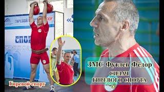 Фёдор Фуглев -  о силе, атлетике и почему он такой крутой ГИРЕВИК/ Гиревой спорт в лицах