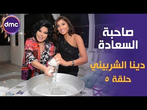 برنامج صاحبة السعادة - الحلقة الـ 5 الموسم الأول | دينا الشربيني | الحلقة كاملة