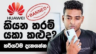 Huawei හි අවසානයද ? අපිට මොකද වෙන්නේ? is this the end of Huawei? in Sinhala