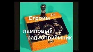 Строим ламповый радиоприёмник-ретро