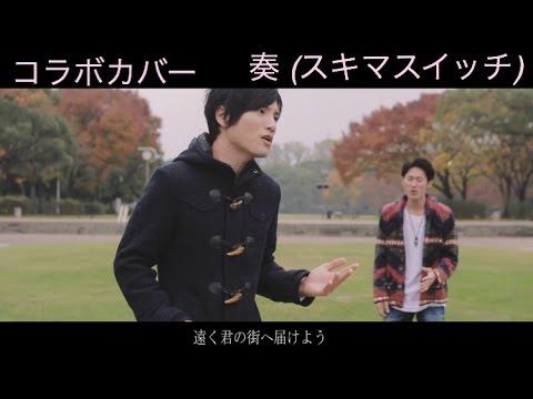 奏 / スキマスイッチ  by NA-O × 黒木佑樹