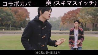 日本テレビ【歌唱王2015】でも歌わせて頂いたスキマスイッチさんの奏。 ...