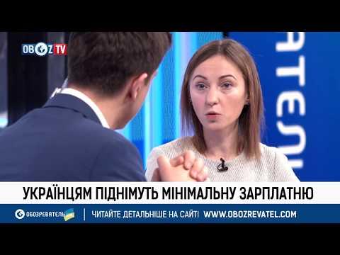 Oboz. TV: СУСЛОВА   ГОСБЮДЖЕТ-2018: УКРАИНЦАМ ПОДНИМУТ ЗАРПЛАТУ