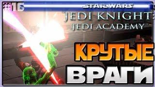 Star Wars Jedi Knight Jedi Academy - СИЛЬНЫЕ ВРАГИ - Звёздные войны Академия джедаев [16]