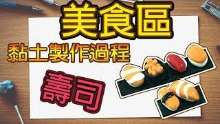 爆爆 黏土小學堂/DIY 日本握壽司做法 Q版的喔 看了就...流口水