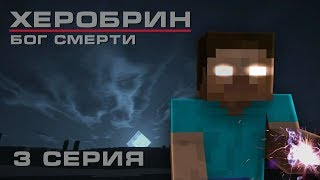 Minecraft сериал: Херобрин - Бог смерти - 3 серия