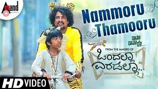 Ondalla Eradalla | Nammoru Thamooru | HD Full Video Song 2018 | Vasuki Vaibhav | Master Rohith
