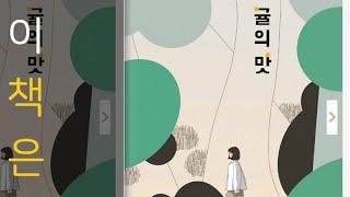 구독 [ 신간소개 잡지 ] 귤의 맛,