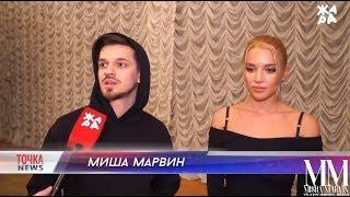 Миша Марвин в программе «ТОЧКА.NEWS» (Эфир от 19.04.2018)