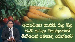 අත්යවශ්ය භාණ්ඩ වල මිල වැඩ් කරලා විකුණුවොත් නීතියෙන් මොකද වෙන්නේ?|Piyum Vila |17-04-2020|Siyatha TV Thumbnail
