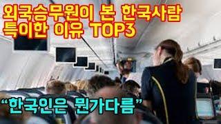 """외국승무원이 한국인이 특이하다고 하는 이유 TOP3 """"기내에서 한국인의 특징"""""""