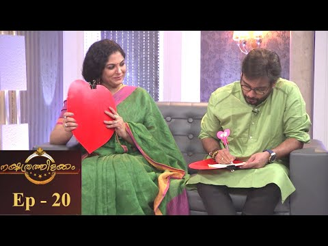 #Nakshathrathilakkam | Ep 20  With dancing legends Asha Sarath & Vineeth | Mazhavil Manorama