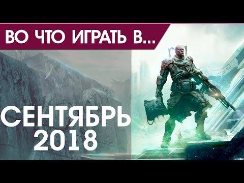 Во что поиграть - Сентябрь 2018 года - ТОП новых игр (PS4, Xbox One, PC, Nintendo Switch)