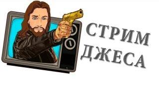 JesusAVGN его 1 стрим !!!:)     Часть 1 Free HD Video