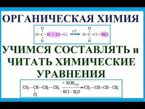 Органика. Учимся составлять и читать химические уравнения в органической химии.