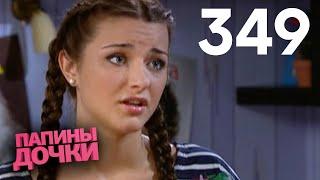 Папины дочки | Сезон 17 | Серия 349