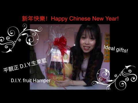 D.I.Y. 平靚正生果籃,  新年賀禮! 4 Fruit Hampers! CNY! Ideal gifts! Low cost and good value!