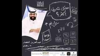 عبدالعزيز النصار | ضيف علي نجم في برنامج #ممكن_نتعرف_اكثر ؟