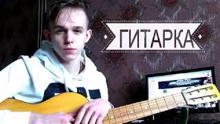 Простая и красивая мелодия на гитаре для НОВИЧКОВ