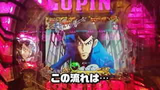 CRルパン三世~LAST GOLD~ パチンコ新台実践