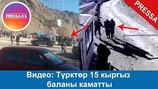 Видео: Түрктөр 15 кыргыз баланы каматты