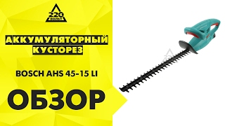 Обзор Кусторез BOSCH AHS 45-15 LI аккумуляторный