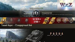 Tiger I  Топ урон на 7 уровне. Тихий берег – Стандартный бой  World of Tanks 0.9.15