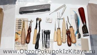 Набор инструментов для работы с кожей. Распаковка покупок из Китая 2017.(, 2017-01-08T05:42:27.000Z)