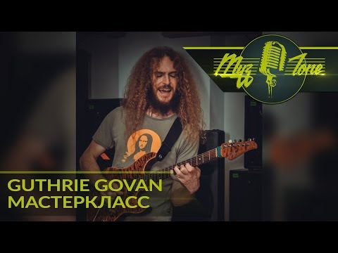 Мастеркласс Guthrie Govan - Electric guitar clinic - Part 1