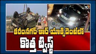కరీంనగర్ కార్ యాక్సిడెంట్లో కొత్త ట్విస్ట్ | New Twist in Karimnagar Car Accident  News