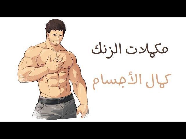 مكملات الزنك لعضلات أكبر كمال الأجسام Youtube