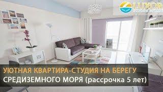 🌊🏖👉Недвижимость у моря | Уютная квартира-студия на Северном Кипре (рассрочка до 5 лет)