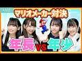 【マリオメーカー2】アイドルの作ったコースが超盛り上がる!【≠ME】