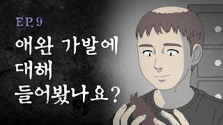 [무빙-웹툰 기기괴괴] Ep. 9 머머리 놀림 금지, 애완 가발