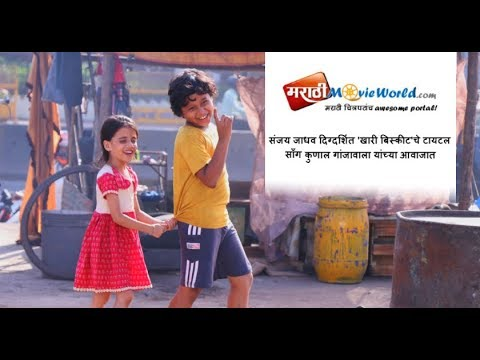 Welcome to MarathiMovieWorld com, One place for Marathi