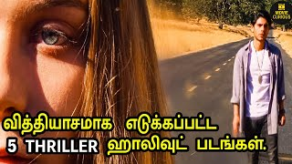 5 BEST THRILLER MOVIES YOU SHOULD WATCH | TAMIL | MOVIE CURIOUS