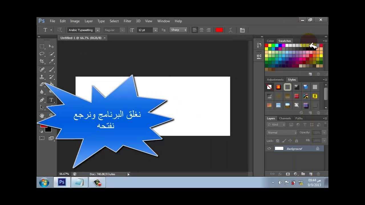 حل مشكلة الكتابة بالعربيه بالفوتوشوب Video Dailymotion