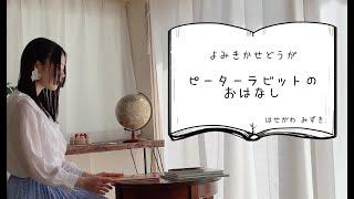 長谷川瑞による絵本の読み聞かせシリーズがスタート! 本人がセレクトした絵本の読み聞かせをお届けします。 ピーターラビットのおはなし 作:ビアトリクス・ポター 訳:いしい ...