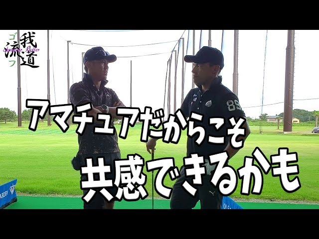 最近のゴルフ練習。飛距離、リズム、頭の位置。今シーズンベスト更新しまくってるからね!