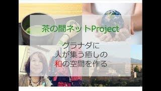 茶の間ネットProject
